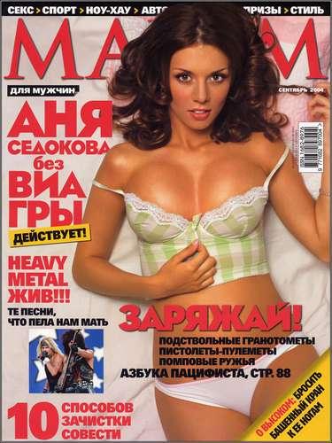 61ª: Anna Sedokova - atriz e cantora, ex-mulher do ex-meio-campistaValyantsin Byalkevich