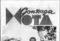 Eleito em 1982, Gonzaga Mota tomou posse como governador do Ceará em março de 1983