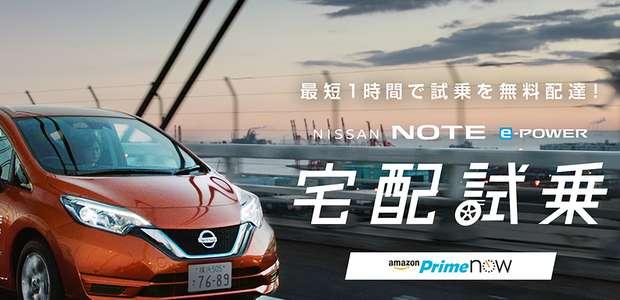 Prueba de manejo a domicilio en Japón con Nissan NOTE ePOWER