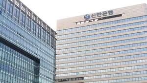 Conoce al nuevo banco coreano que llega a México