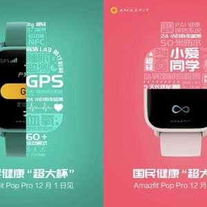 Amazfit Pop Pro chega amanhã com GPS embutido, tela OLED ...