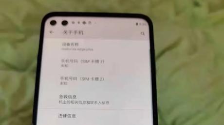 Tela do Motorola Nio