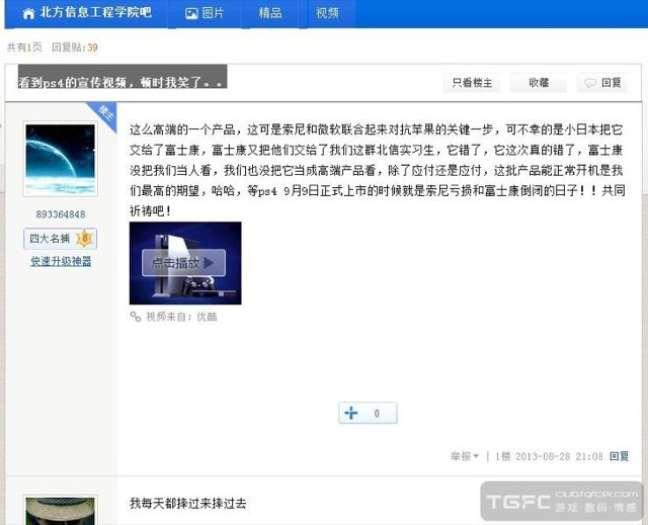 <p>Primeira ameaça de sabotagem foi feitapor um estudante no site do Instituto de Tecnologia Xina, em 28 de agosto</p>