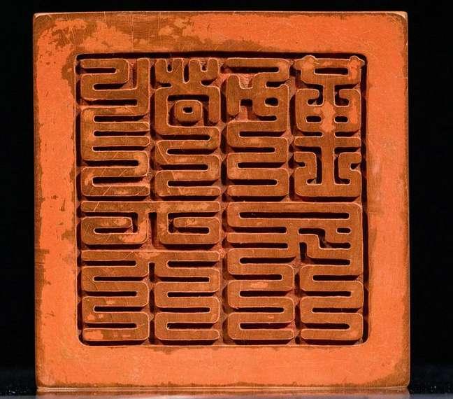 Um selo imperial do período Kangxi da dinastia Qing